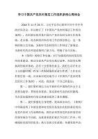 黨政文秘:學習中國共產黨農村基層工作組織條例心得體會