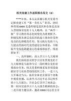 机关党建工作述职报告范文(6)
