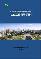 城市安全风险评估工作手册 - (企业版)