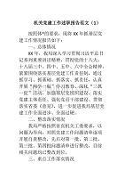 机关党建工作述职报告范文(1)