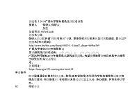 【保研人】2018广西大学接收推免生预报名公告_6709