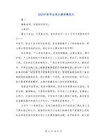 2018中秋节古诗文演讲稿范文v范文语文教案高中2图片