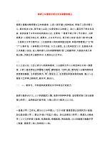 政府办公室班子民主生活会整改意见(2)