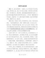 恩师留言毕业3篇河北区初中的天津市图片