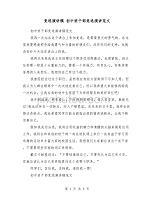 演讲演讲稿初中班干部竞选竞选网站范文湖口二中初中部图片