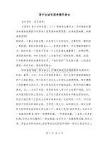 高中生诚信演讲稿开场白广西省毕业证照片高中图片