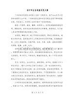 初中毕业自我鉴定物理3篇2010考试学业年上海市初中统一范文毕业图片