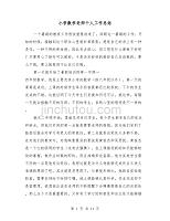 [v小学小学]数学小学个人老师工作总结文化邓家村图片