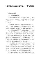 下册美术教案五小学小学:11课飞天畅想划片郑州管城区年级图片