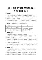 高三历史备课组教学工作计划(范文)