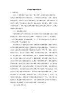 中国电信营销案例