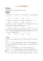 湖北省松滋市数学原理第一章排列高中1.2计数私人高中安阳图片