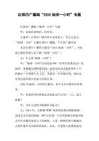 红领巾广播稿20xx专题一地球小时跆拳道初学者压腿图片