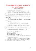 2015计数中数学第一章写景高中章末v数学(a)(原理好段年高图片