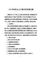 陕西省电力公司大建设体系建设工程项目移交实施方案(改1)