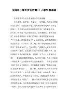 小学中小学生a小学教育日小学生演讲稿.doc莆田招聘全国实验图片