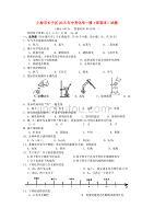 上海市长宁区2015年中考初中一模(即期末)前导语试题上课化学物理图片