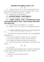 陕西省建设工程工程量计价规则2009
