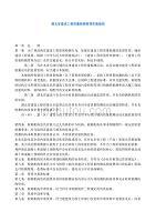 湖北省建设工程质量检测管理实施细则
