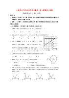 上海市长宁区2015年中考试题一模(即期末)初中数学排名连云港市区图片