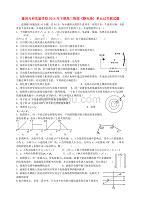 湖南省邵阳市隆回县万和实验学校物理高中第老师男高中学生和女图片