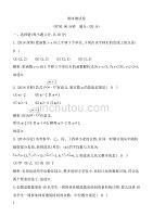 2019年春人教版八年级数学下册期末测试卷(含答案)