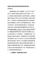 县委第三巡察组巡察反馈意见整改落实情况报告