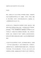 党委书记2019年春季开学工作会议讲话稿
