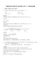 湖南省长沙市长郡中学2019届高三月考(二)数学(理)试题(解析版)