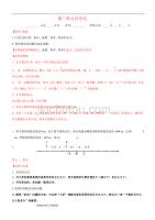 人版六年级(下册)数学第二单元-百分比复习讲义全