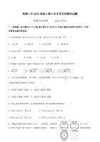 湖南省茶陵县第三中学2019届高三第二次月考文科数学试题