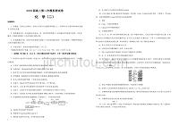 吉林省辽源高中2019届高三第二次模拟考试卷化学Word版含答案