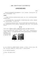 山东省济宁市2019届高三第一次模拟考试历史试题Word版含答案