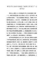 """師生學習2019年兩會""""政府工作報告""""心得體會"""