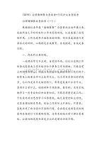 (2019)治理慵懒散自查报告+行风评议自查报告