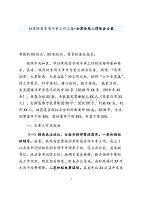 省督导组督导XX县扫黑除恶专项斗争工作汇报+扫黑除恶心得体会(六篇)