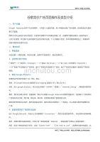 谷歌竞价广告页面操作及类型介绍