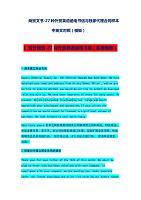 商贸文书-27种外贸英语函电书信与独家代理合同样本中英文对照(模板)