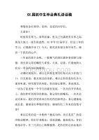 xx届初中生毕业公费讲话稿.doc留学典礼初中图片