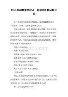xx小升初数学知识点:利润与折扣问题公式.doc