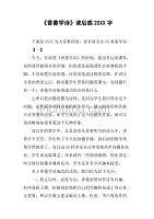 《香菱学诗》读后感20xx字