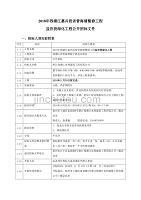 2018年钱塘江嘉兴段管海塘整修工程盐官段绿化工程公开招标文件