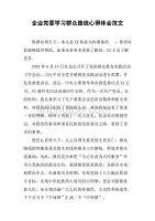 企业党委学习群众路线心得体会范文.doc