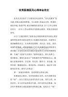 优秀医德医风心得体会范文.doc