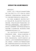优秀农村干部入党志愿书精选范文.doc