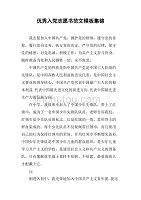 优秀入党志愿书范文模板集锦.doc