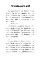 优秀公安政治处工作计划范文.doc
