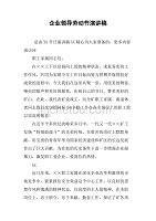 企业领导劳动节演讲稿.doc
