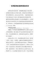优秀医师标准辞职报告范本.doc