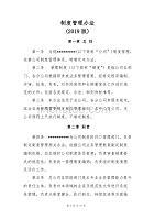 中国保险公司制度管理办法